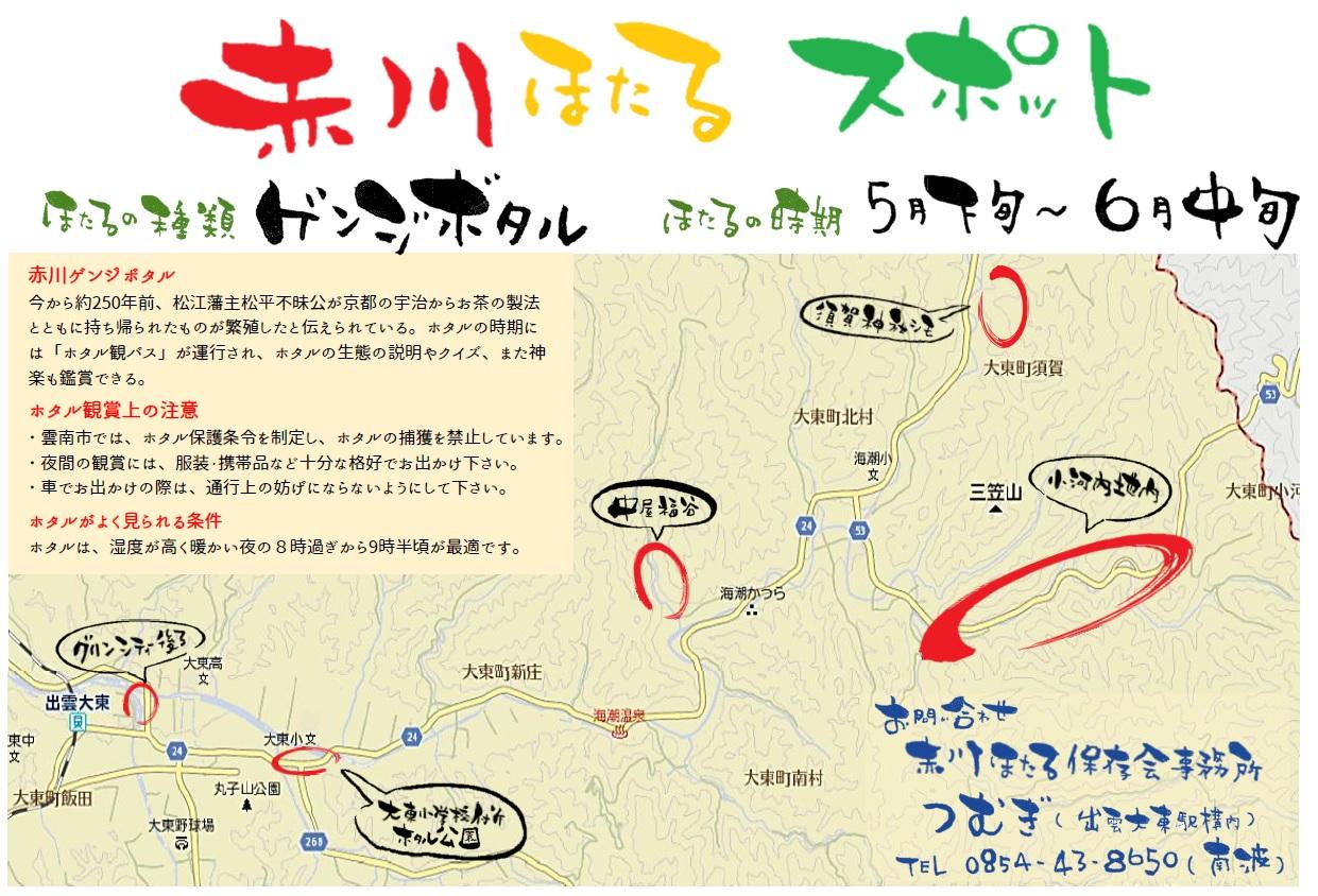 赤川ほたるマップ